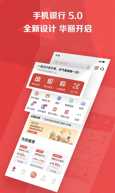 广发银行软件截图4