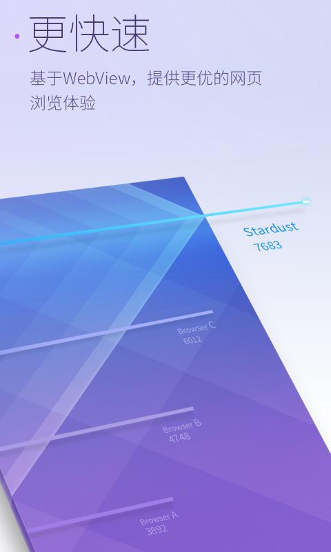 星尘浏览器HD(x86版)软件截图3