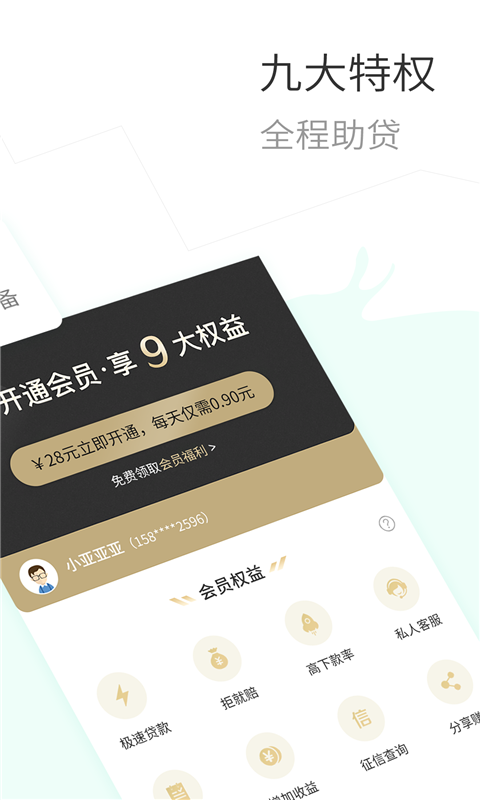 亚热贷款借钱软件截图1