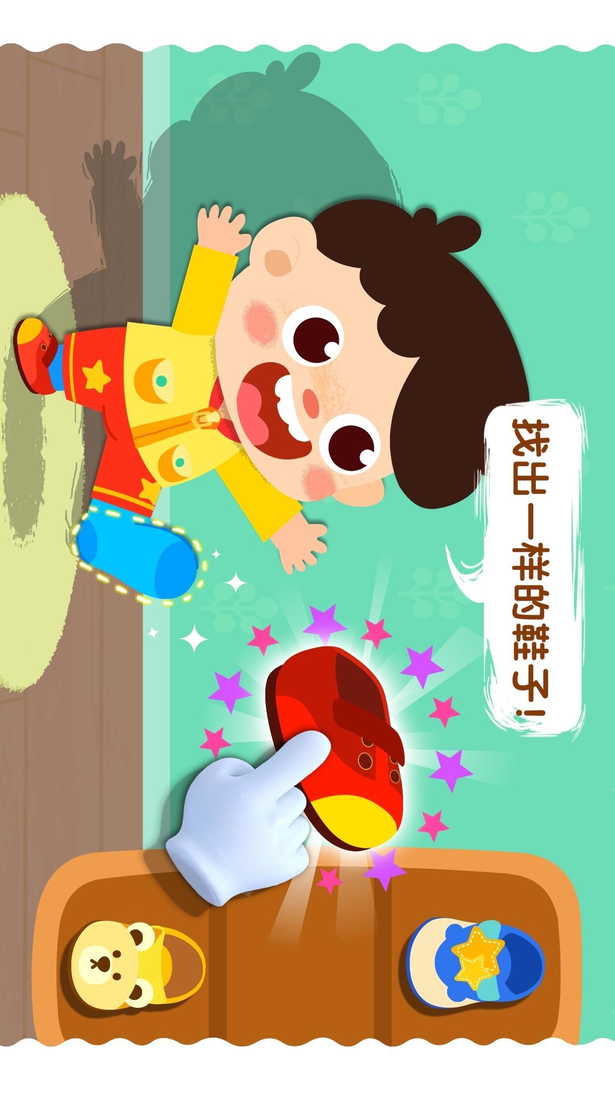 宝宝上厕所软件截图2