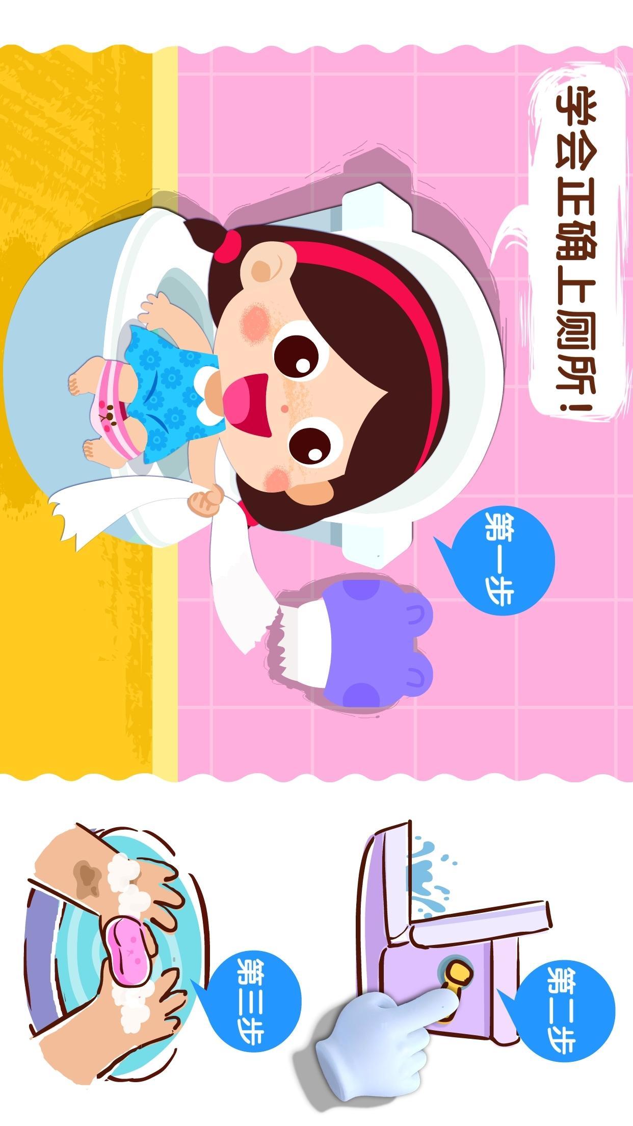 宝宝上厕所软件截图3