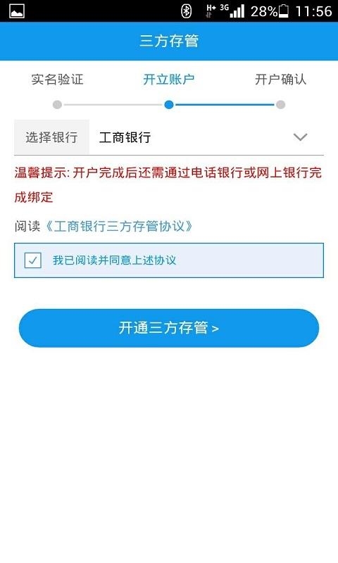 东吴证券开户软件截图3