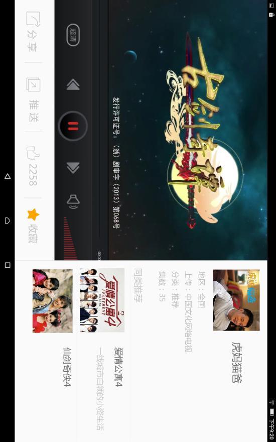 中国文化网络电视HD