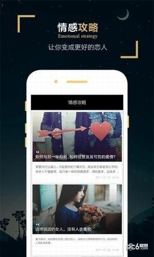 love相亲交友app
