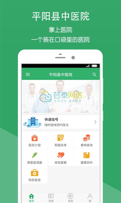 平阳县中医院