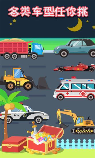 儿童交通工具与职业认知软件截图4