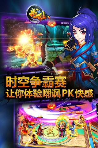 战仙HD官方版