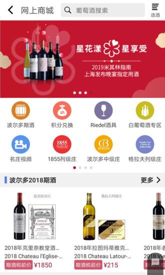 红酒世界软件截图2