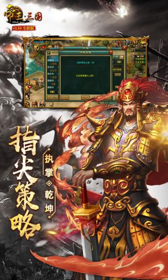 帝王三国软件截图3